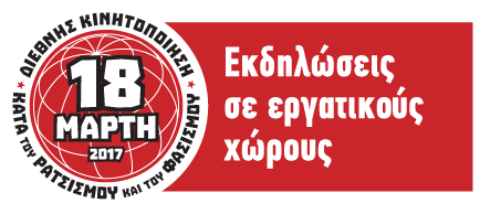 18-MAR-2017-Camps-web-banner-ekdil