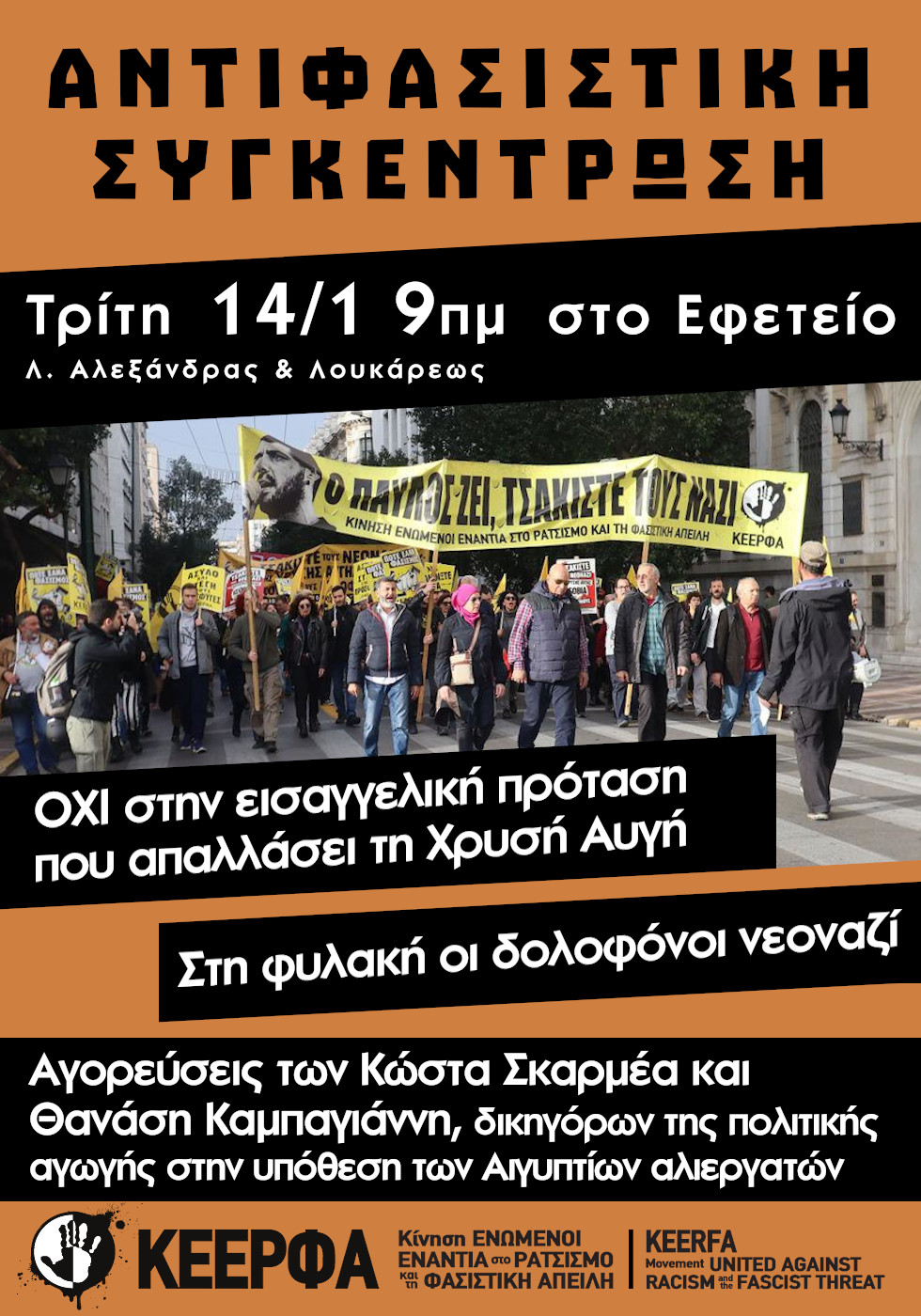 2020 01 14 Antifasistiki Diki3