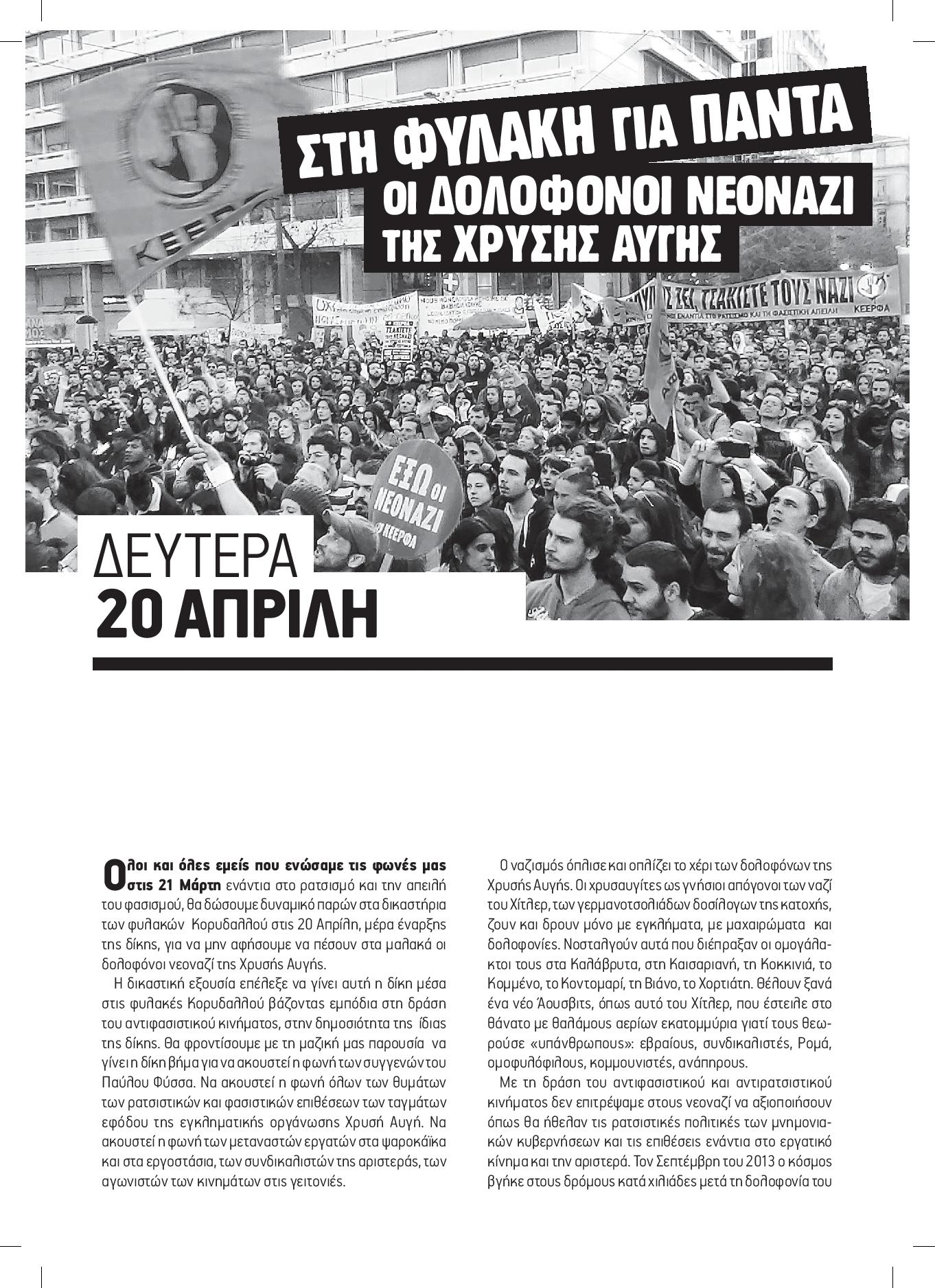 KEERFA_20_APR_2015_pos_Flyer_Eparchia-page-001.jpg