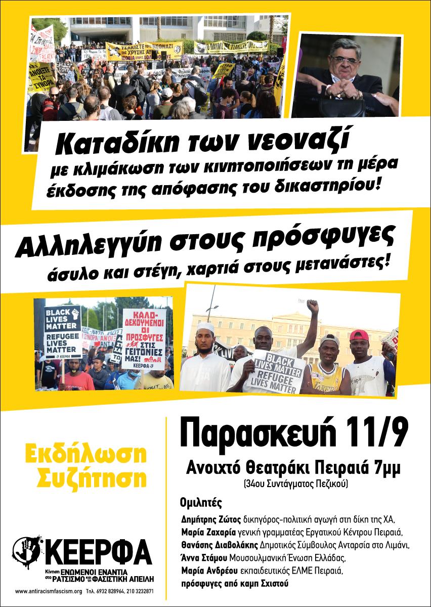 ΚΕΕΡΦΑ: Πας βόλτα στην πανσέληνο στη Ακρόπολη και αν είσαι μαύρος καταλήγεις στο ΑΤ Ακροπόλεως